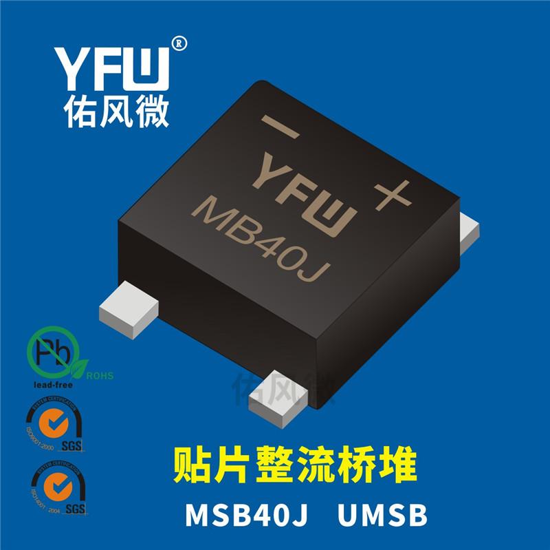 MSB40J UMSB 4A贴片整流桥堆印字MB40J 佑风微品牌