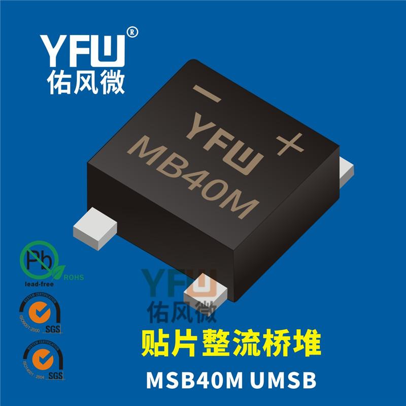 MSB40M UMSB 4A贴片整流桥堆印字MB40M 佑风微品牌