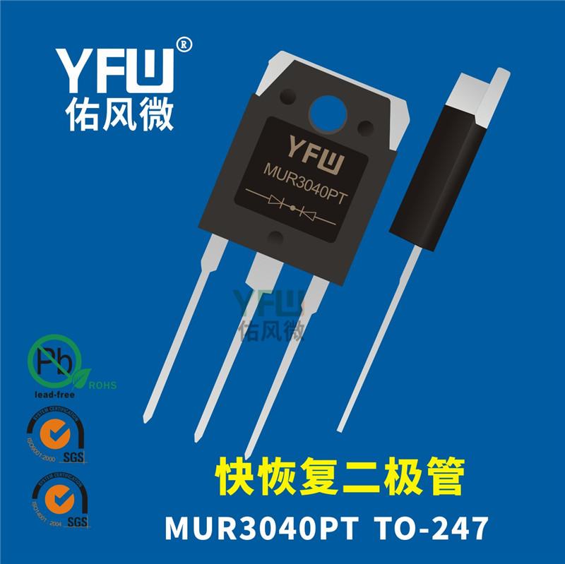 MUR3040PT TO-247插件快恢复二极管 佑风微品牌