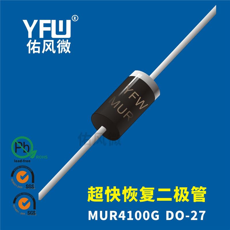 MUR4100G DO-27插件超快恢复二极管印字MUR4100G 佑风微品牌