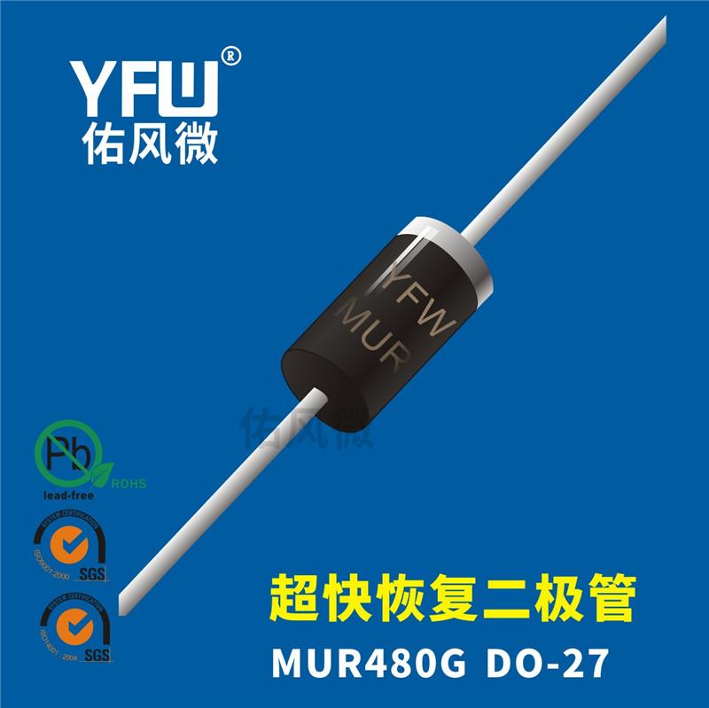 MUR480G DO-27插件超快恢复二极管印字MUR480G 佑风微品牌