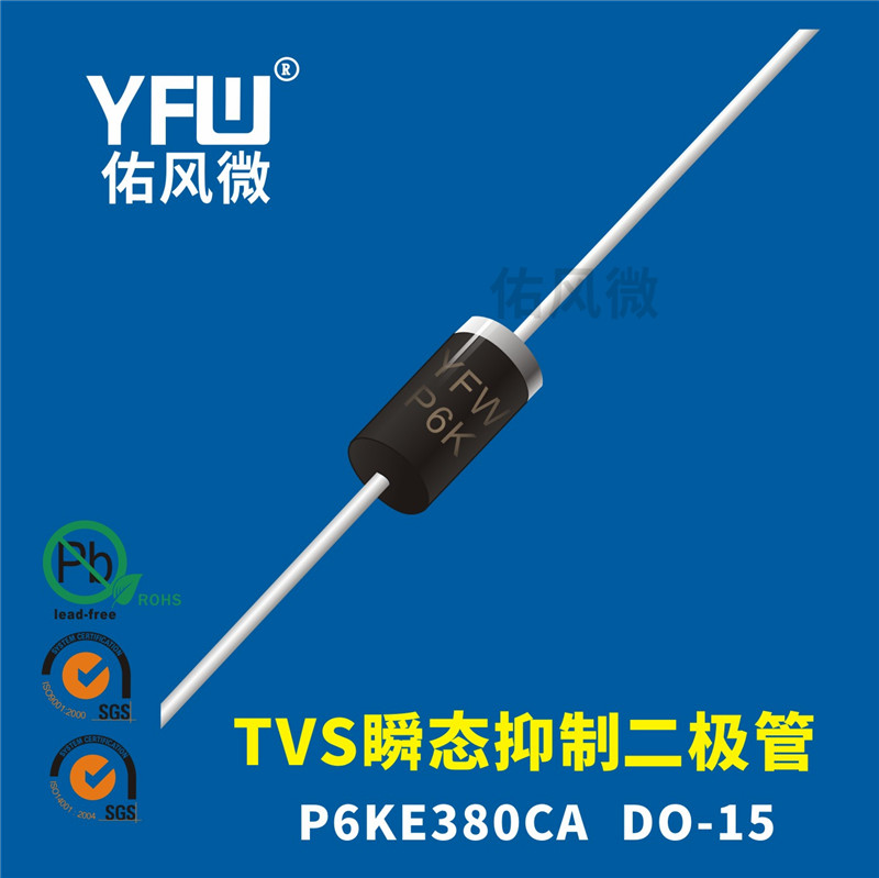 P6KE380CA双向DO-15封装600W TVS瞬态抑制二极管 佑风微品牌