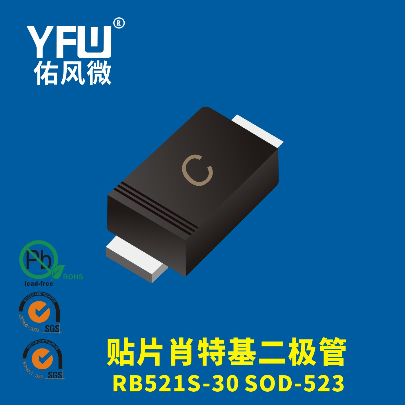 RB521S-30  SOD-523贴片肖特基二极管印字C  YFW佑风微品牌