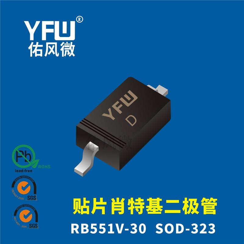 RB551V-30 SOD-323贴片肖特基二极管印字D 佑风微品牌