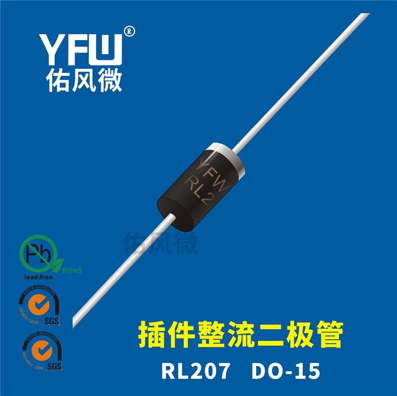 RL207 DO-15插件整流二极管印字RL207 佑风微品牌