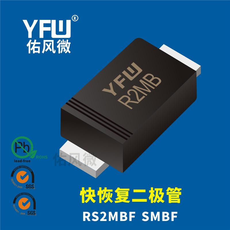 RS2MBF SMBF贴片快恢复二极管印