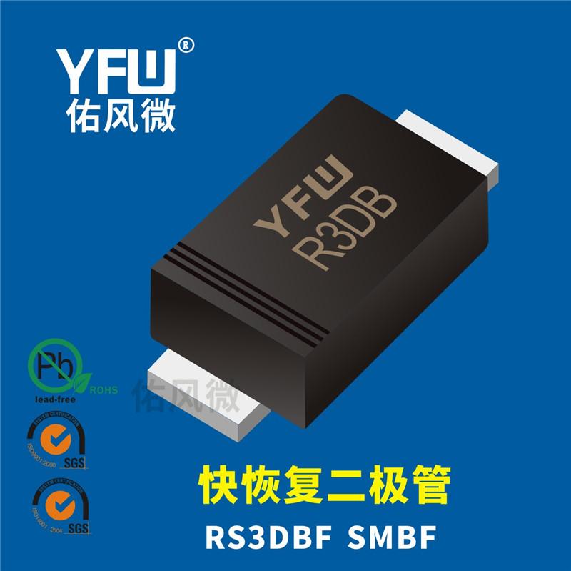 RS3DBF SMBF贴片快恢复二极管印