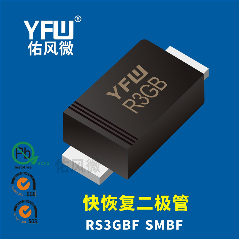 RS3GBF SMBF贴片快恢复二极管印