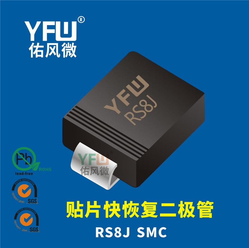 快恢复二极管RS8J SMC封装印字RS8J YFW/佑风微品牌