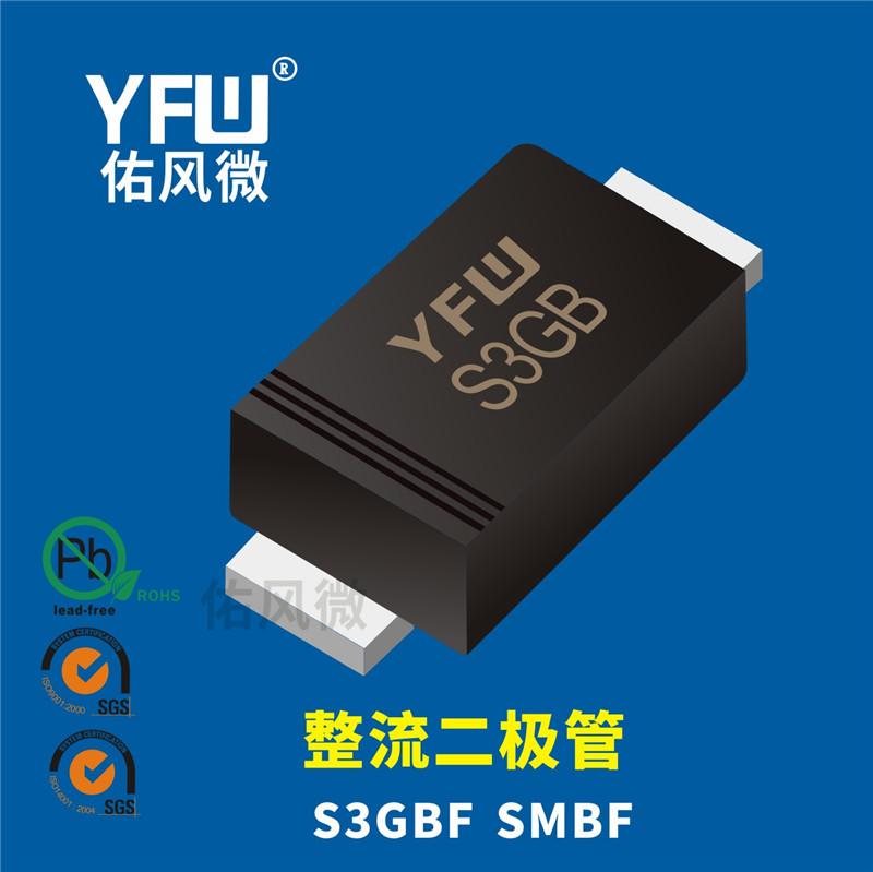 S3GBF SMBF贴片整流二极管印字S