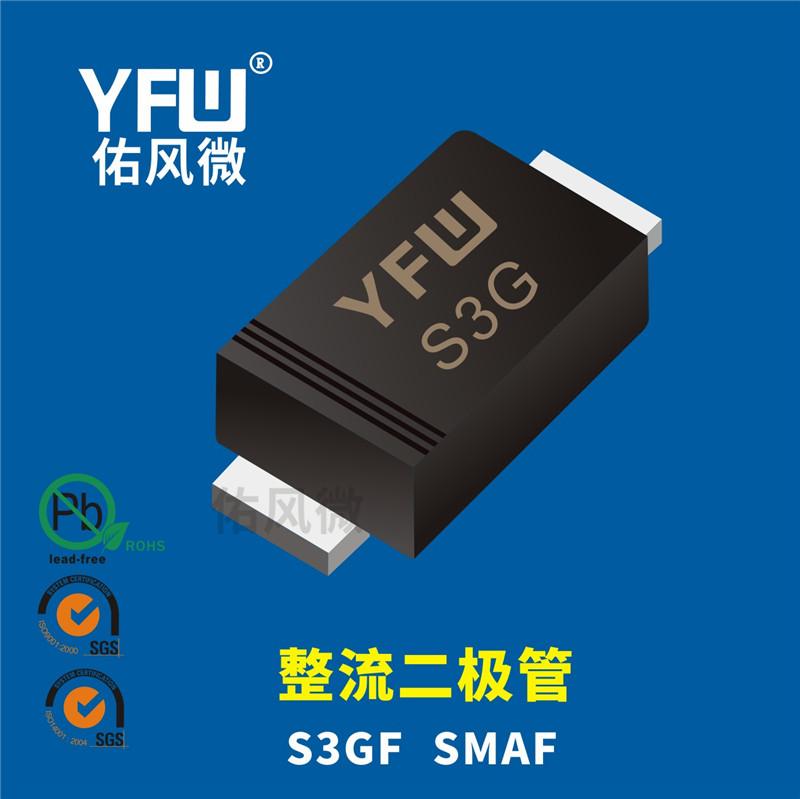 S3GF SMAF贴片整流二极管印字S3