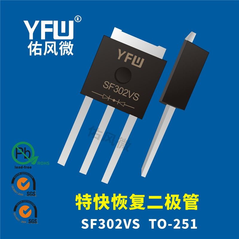 SF302VS TO-251贴片特快恢复二极管电流3A200V佑风微品牌