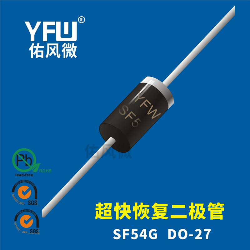SF54G DO-27插件超快恢复二极管印字SF54G 佑风微品牌