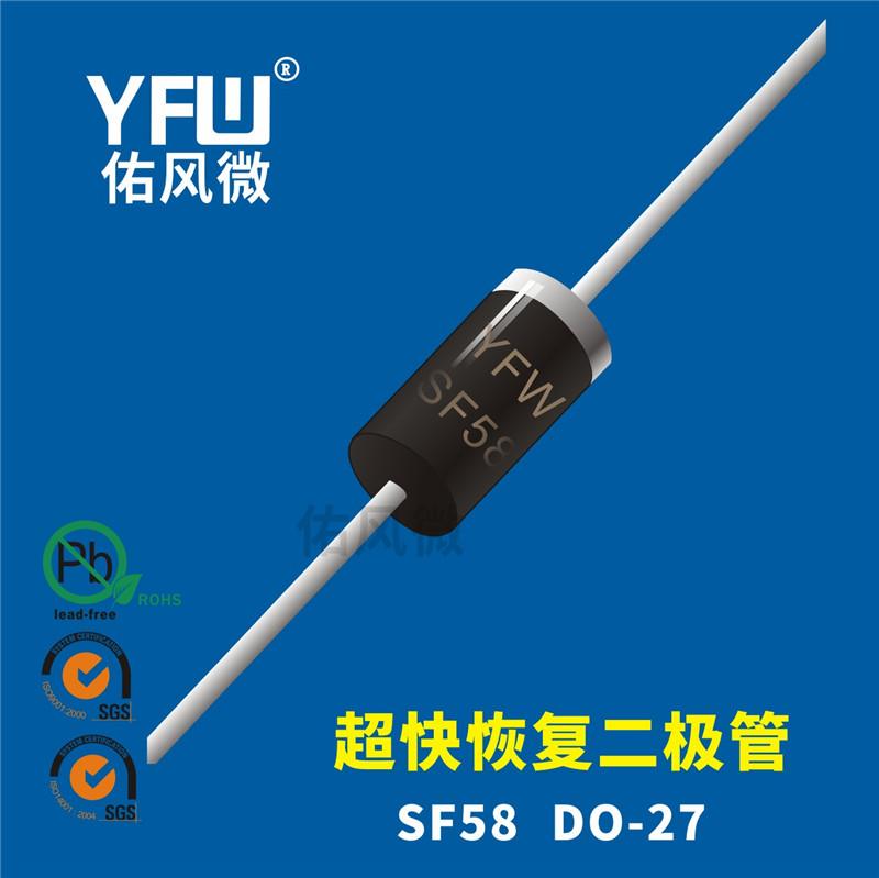 SF58 DO-27插件超快恢复二极管印字SF58 佑风微品牌