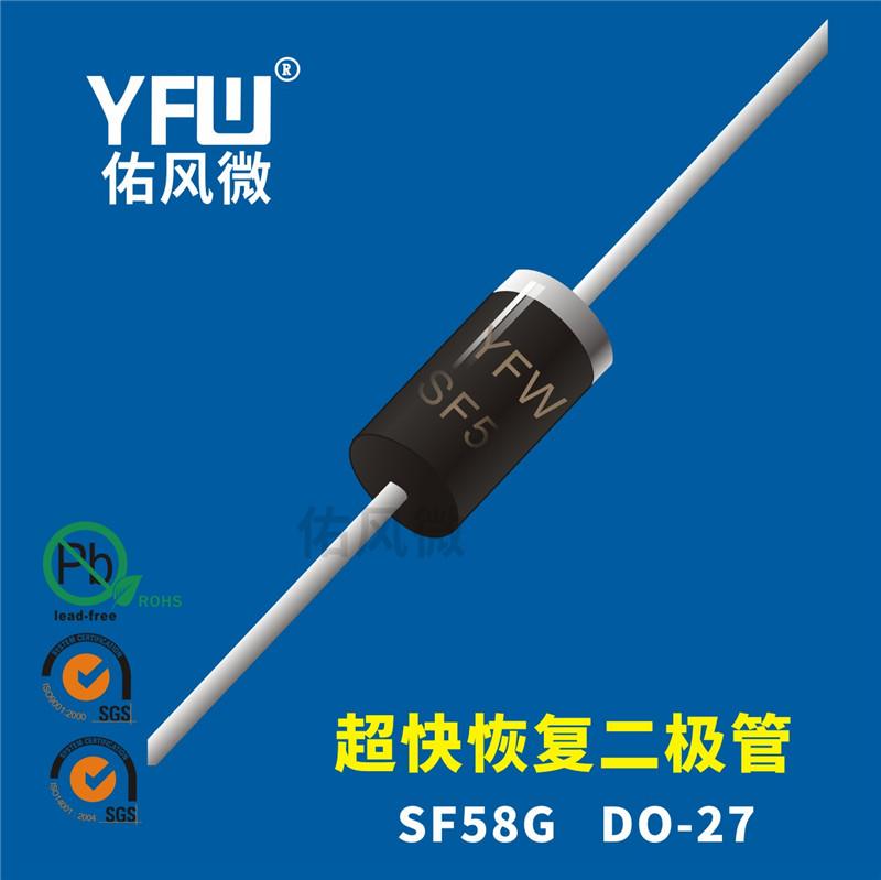 SF58G DO-27插件超快恢复二极管印字SF58G 佑风微品牌