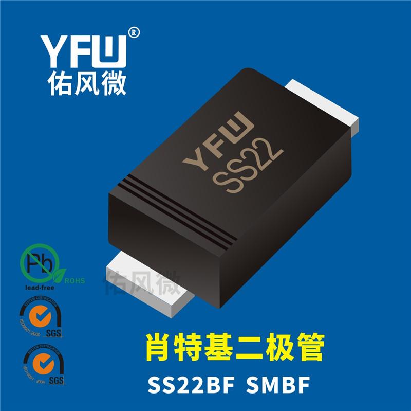 SS22BF SMBF贴片肖特基二极管印字SS22 佑风微品牌