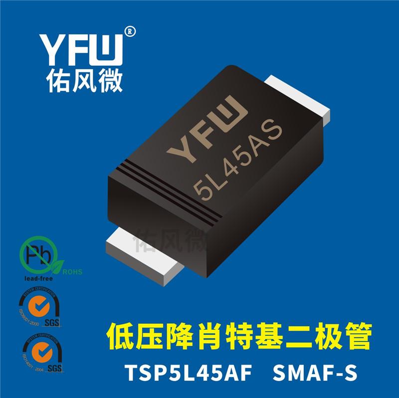 TSP5L45AF SMAF-S低压降肖