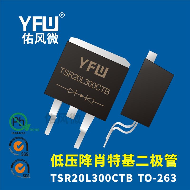 TSR20L300CTB TO-263低压降肖特基二极管 佑风微品牌