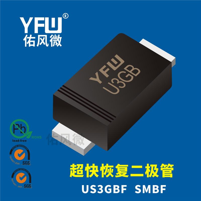 US3GBF SMBF贴片超快恢复二极管