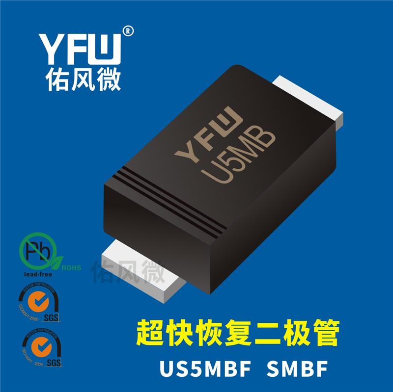 US5MBF SMBF贴片超快恢复二极管印字U5MB 佑风微品牌