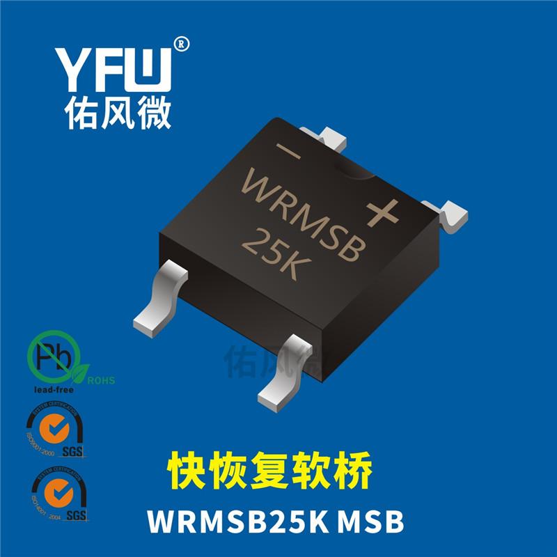 WRMSB25K MSB 2.5A贴片快恢复软桥 佑风微品牌
