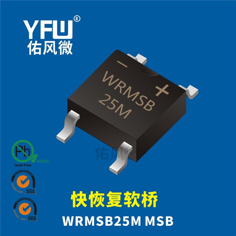 WRMSB25M MSB 2.5A贴片快恢复软桥 佑风微品牌