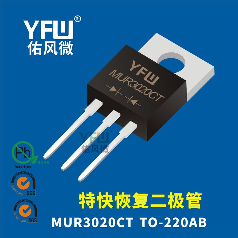 MUR3020CT    TO-220AB特快恢复二极管 佑风微品牌