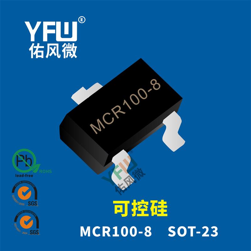 可控硅MCR100-8 SOT-23封装印字MCR100-8 YFW/佑风微品牌