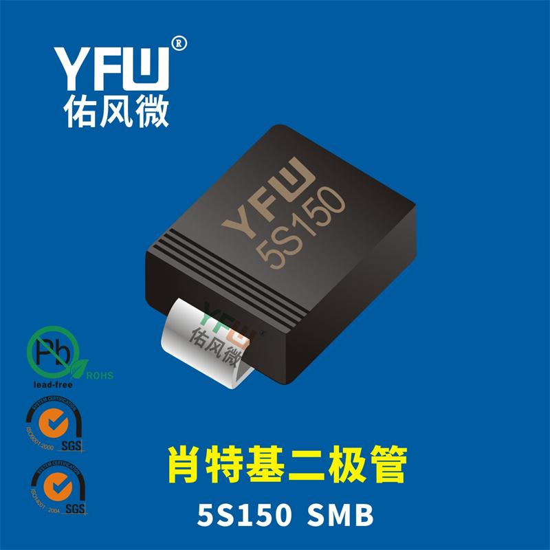 5S150 SMB封装印字5S150  肖特基二极管  YFW/佑风微品牌