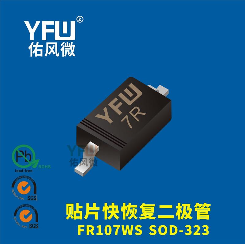 快恢复二极管FR107WS SOD-323封装印字7R YFW/佑风微品牌