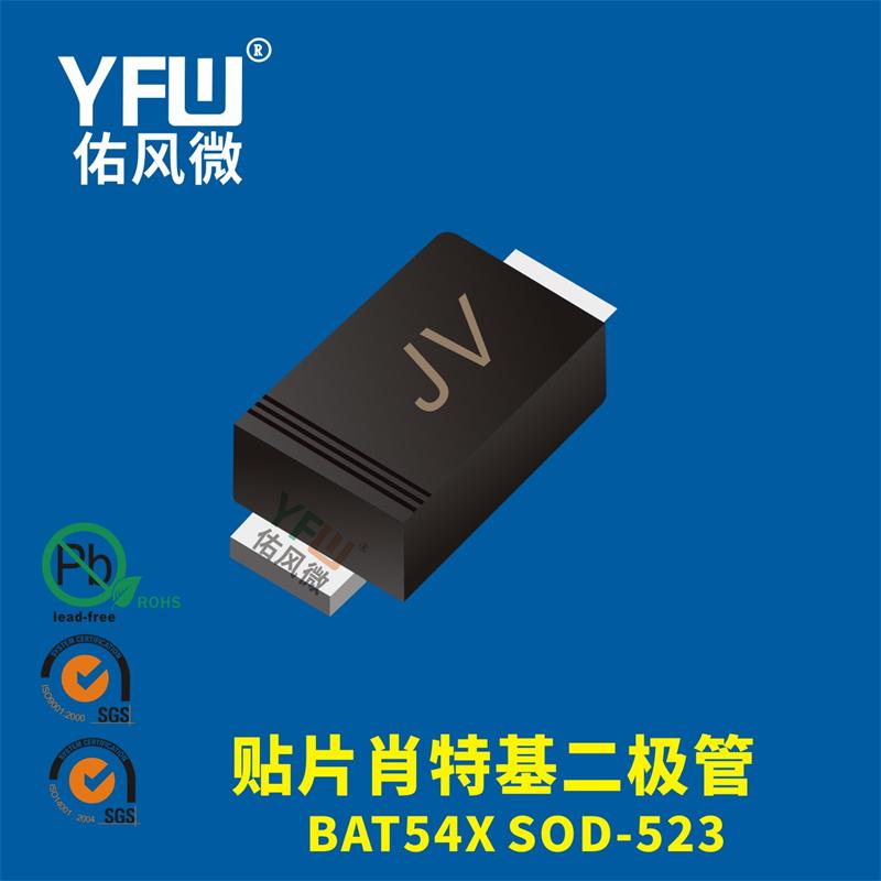 BAT54X  SOD-523封装印字JV  肖特基二极管  YFW/佑风微品牌
