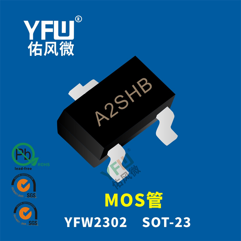 MOS管YFW2302  SOT-23封装印字A2SHB YFW/佑风微品牌