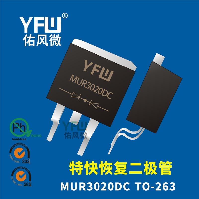 MUR3020DC    TO-263特快恢复二极管 佑风微品牌
